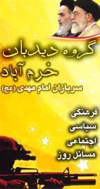 گروه ديدبان خرم آباد